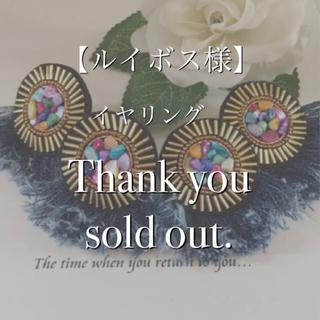 ルイボス様♡イヤリング Sunflowerカラフル(ピアス)