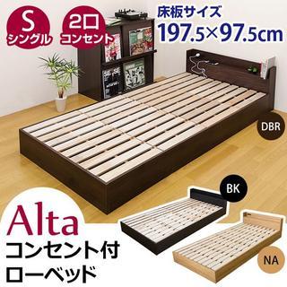 【新品/送料無料】 Alta コンセント付き ローベッド BK/DBR/NA(シングルベッド)