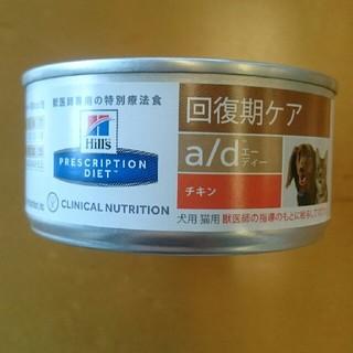 エーディー(A.D.)の新品 回復期ケア×15缶(ペットフード)