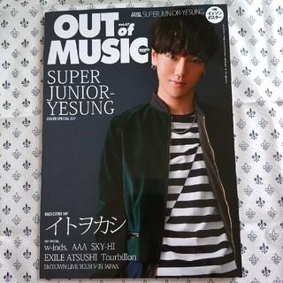 スーパージュニア(SUPER JUNIOR)のOUT of MUSIC vol.47 表紙YESUNG  付録イェソンポスター(ミュージシャン)