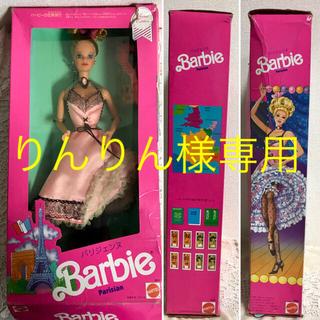 バービー(Barbie)のヴィンテージ!パリジェンヌバービー!バービーの世界旅行、未使用(ぬいぐるみ/人形)