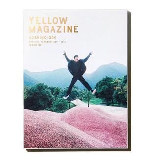 星野源 2018 YELLOWmagazine パス無し(ミュージシャン)
