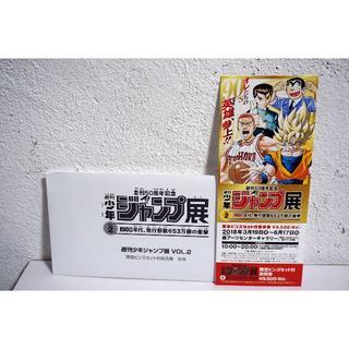 週刊少年ジャンプ展 チケット(声優/アニメ)
