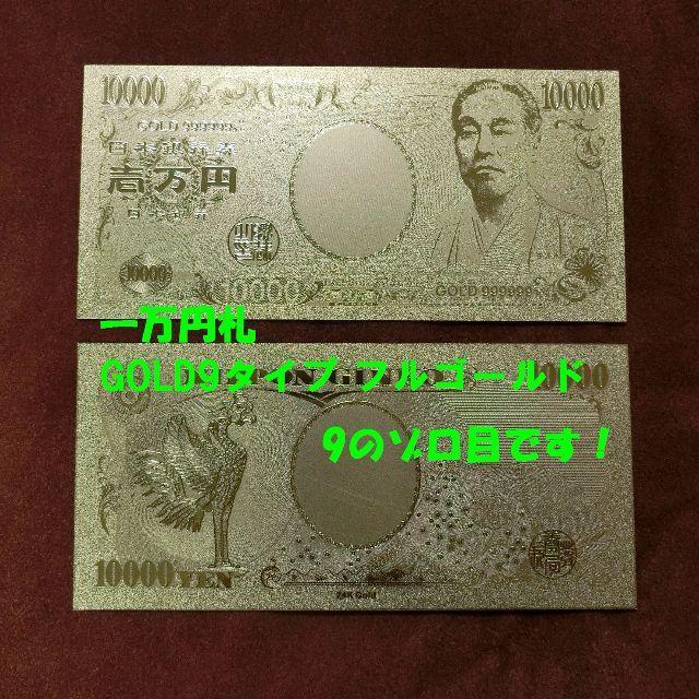 金運UP 純金箔 1万円札 フルゴールド9バージョン レディースのファッション小物(財布)の商品写真