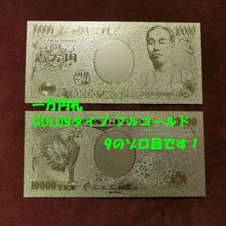 金運UP 純金箔 1万円札 フルゴールド9バージョン(財布)