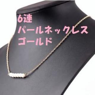 プチプラ♪☆6連ミニパール ゴールドネックレス シンプル(ネックレス)