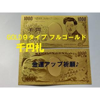 純金箔☆千円札 GOLD999999 フルゴールドバージョン野口英世(名刺入れ/定期入れ)