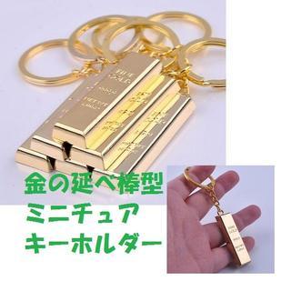 金の延べ棒型キーホルダー☆ミニチュア好きさんに(キーホルダー)