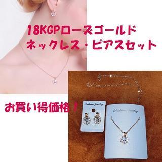 18KGPローズゴールド ネックレス・ピアスセット☆高品質ジルコニア(ネックレス)