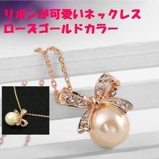 リボンパールネックレス ローズゴールド☆プレゼントにおすすめ!(ネックレス)