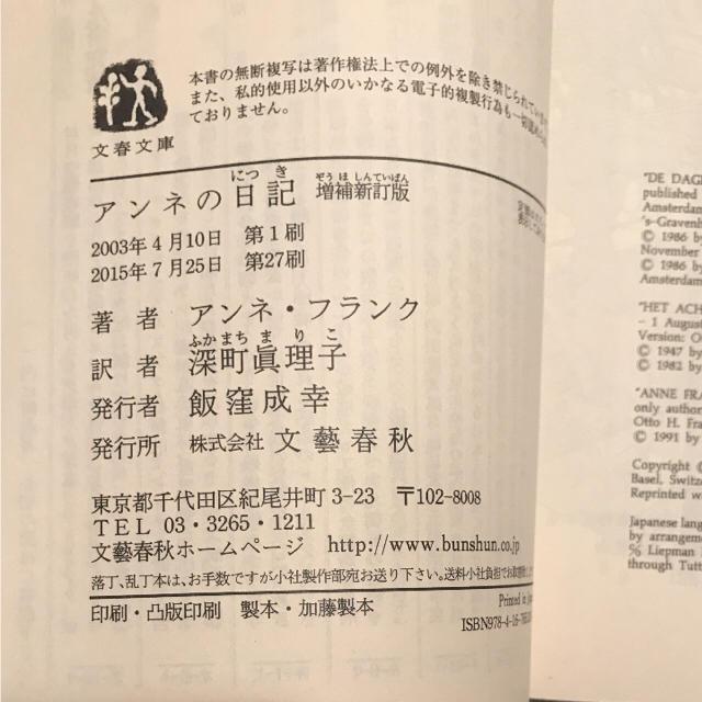 文藝春秋 - アンネの日記 アンネ...