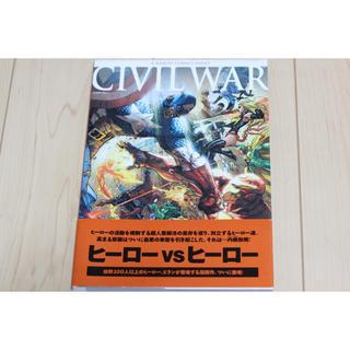 マーベル(MARVEL)のMARVELコミックス シビル・ウォー 邦訳版(その他)