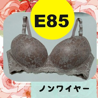 新品大きいサイズのブラジャーE85ブラノンワイヤーブラジャーE85サイズ立体3D(ブラ)