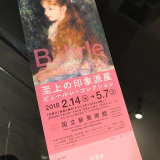 ビュールレ・コレクション チケット(美術館/博物館)