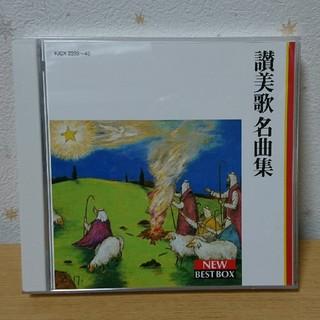 讃美歌名曲集 CD  (2枚組)(宗教音楽)