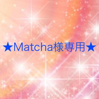 ワコール(Wacoal)のMatcha様専用(ブラ&ショーツセット)