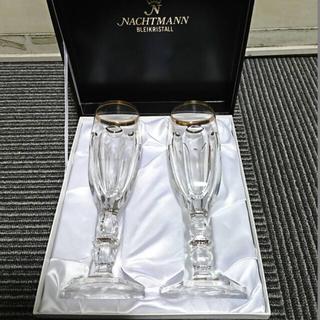 ナハトマン(Nachtmann)のシャンパングラス ナハトマン クリスタル(シャンパン/スパークリングワイン)