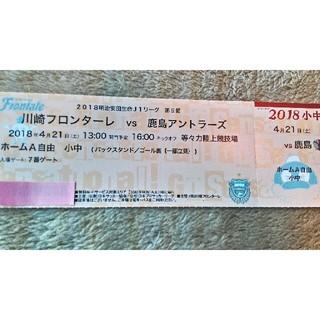 川崎フロンターレ チケット(小中)(サッカー)