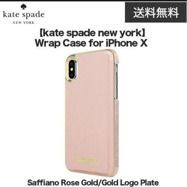e47f912e93 kate spade new york(ケイトスペードニューヨーク)のKate spade ケイトスペード iPhone X