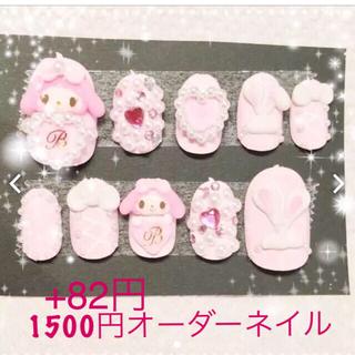 1500円オーダーネイル  ②キャラクターネイル