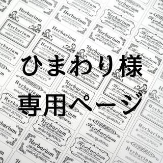 ひまわり様専用【カット不要】文字入れハーバリウムシール65カット(しおり/ステッカー)