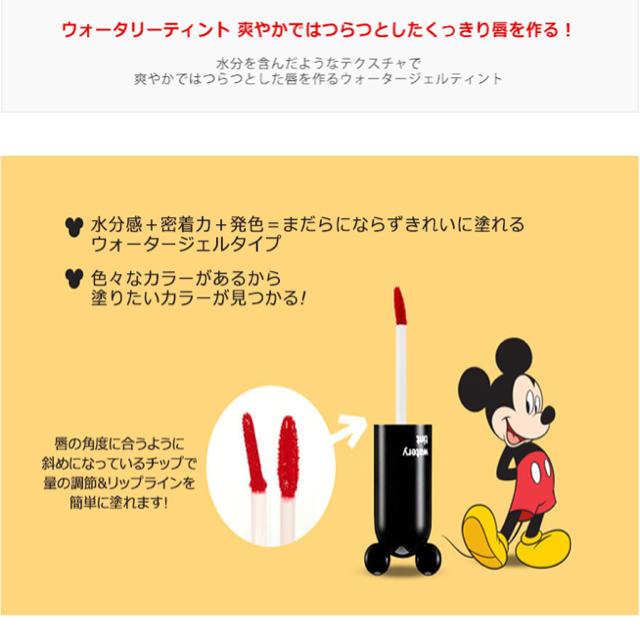 THE FACE SHOP(ザフェイスショップ)の新品未使用♡THE FACE SHOP♡ウォータリーティント♡ディズニー コスメ/美容のベースメイク/化粧品(リップグロス)の商品写真