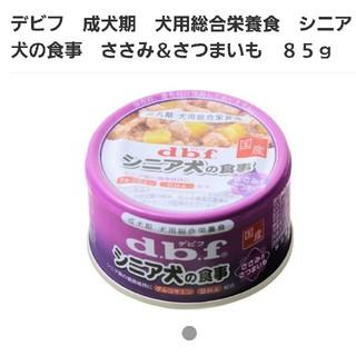 デビフ(dbf)のデビフ さつまいも、すりおろし野菜 合計30缶セット(ペットフード)