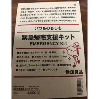 MUJI (無印良品) - 無印良品 いつものもしも 緊急帰宅支援キット