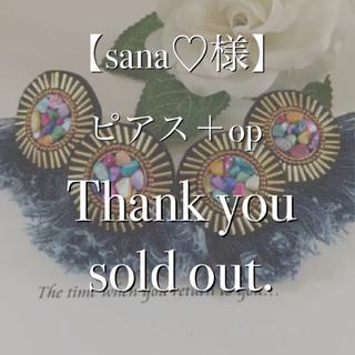 sana♡様♡ピアス+op Sunflowerカラフル (ピアス)