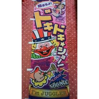 キタデンシ(北電子)のぱいんあめ様専用 ジャグラーのぼり2枚セット(紫・オレンジ)(パチンコ/パチスロ)