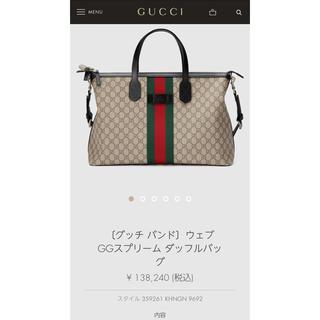 グッチ(Gucci)のグッチ バンド GGスプリーム ダッフルバッグ a. mam様専用(トラベルバッグ/スーツケース)
