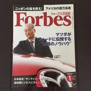アムウェイ(Amway)の未使用 フォーブス 2008年1月 アムウェイ トリプルX Forbes(ニュース/総合)