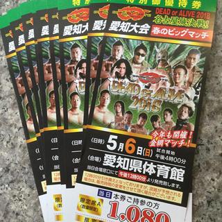 【優待券10枚】ドラゴンゲート プロレスリング in名古屋 割引券 チケット(格闘技/プロレス)
