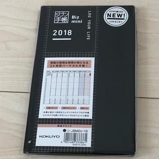 コクヨ(コクヨ)の大幅値下げ★ジブン手帳 Biz mini(カレンダー/スケジュール)