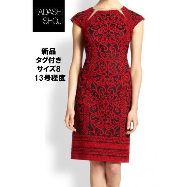 TADASHI SHOJI(タダシショウジ)の【新品タグ付】Tadashi Shoji 総刺繍 エキゾチックワンピ 8 レディースのワンピース(ひざ丈ワンピース)の商品写真