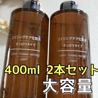 ムジルシリョウヒン(MUJI (無印良品))の大容量 400ml×2本 無印良品 エイジングケア 化粧水 さっぱり エイジング(化粧水 / ローション)