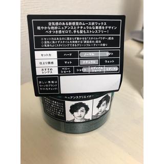シセイドウ(SHISEIDO (資生堂))の専用 ウーノ ニュアンスクリエイター (その他)