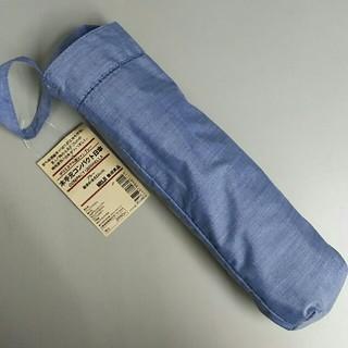 ムジルシリョウヒン(MUJI (無印良品))の新品 無印良品 木手元コンパクト日傘・ブルー(傘)