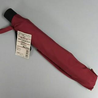 ムジルシリョウヒン(MUJI (無印良品))の新品 無印良品 2通りにたためる折り畳み傘・ダークレッド(傘)