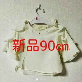 シマムラ(しまむら)の【新品未使用】レース トップス 女の子 白 90cm(Tシャツ/カットソー)