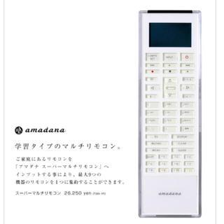 アマダナ(amadana)のamadana  アマダナ  スーパーマルチリモコン  CR-202(テレビ)