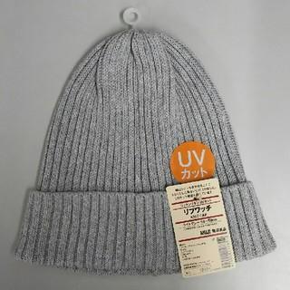 ムジルシリョウヒン(MUJI (無印良品))の新品 無印良品 オーガニックコットンリネンリブワッチ・ライトグレー(ニット帽/ビーニー)