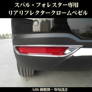 スバル(スバル)のスバル フォレスター用 リアリフレクター ベゼル 1対セット(車種別パーツ)