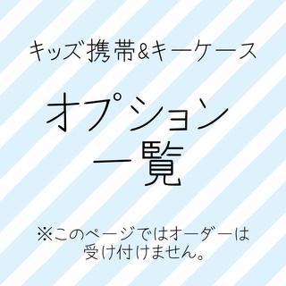 オプション一覧:キッズ携帯&キーケース用(モバイルケース/カバー)