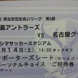鹿島アントラーズvs名古屋グランパス 4/14チケット(サッカー)