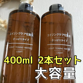 ムジルシリョウヒン(MUJI (無印良品))の大容量 2本セット 無印良品 エイジングケア 化粧水 エイジング さっぱり 新品(化粧水 / ローション)