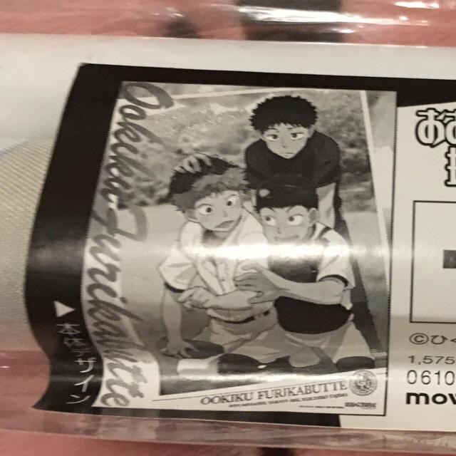 おおきく振りかぶって タペストリー 掛け軸 エンタメ/ホビーのアニメグッズ(ポスター)の商品写真