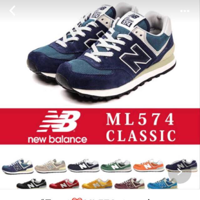 0aa3f514681edc New Balance(ニューバランス)のタイムセール‼️NB❤ ニューバランス 人気 ML574クラシック