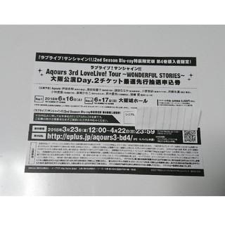 大阪公演Day2 Aqours 3rd LIVEツアー 最速先行抽選申込券(声優/アニメ)