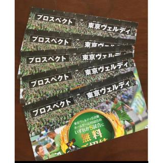 専用商品!!東京ヴェルディ 5試合分ホーム無料観戦チケット (サッカー)
